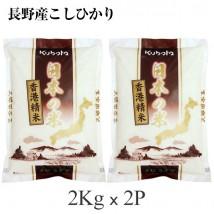 2014年産 長野産こしひかり 2Kg×2袋