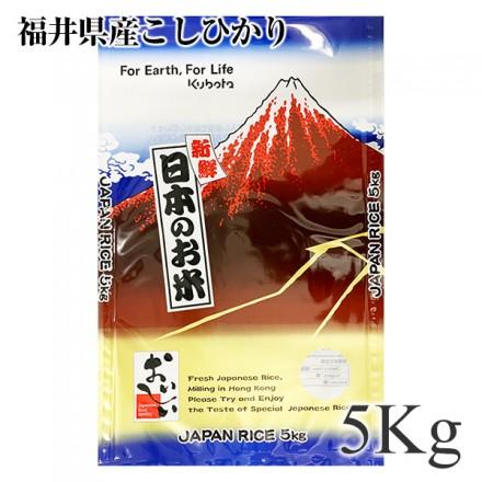 Fukui Koshihikari Rice 5Kg