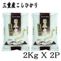 2015年産 三重産こしひかり 2Kg×2袋