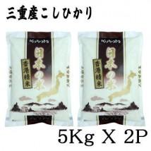 2015年産 三重産こしひかり 5Kg×2袋