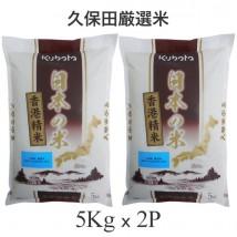 久保田厳選米 2014年産日本産100% 5Kg×2袋