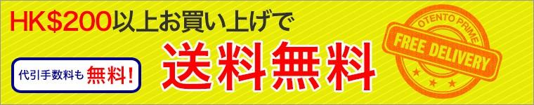 送料無料(page)